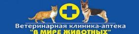 """Ветеринарная клиника """"В мире животных"""""""